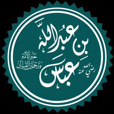'АБДАЛЛА̄Х б. 'АББА̄С (619—686)
