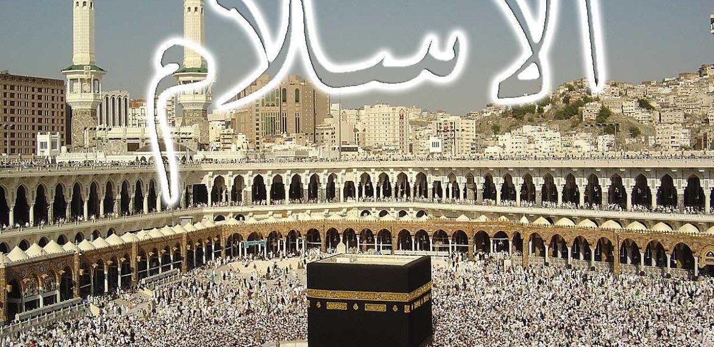 ал-ИСЛА̄М